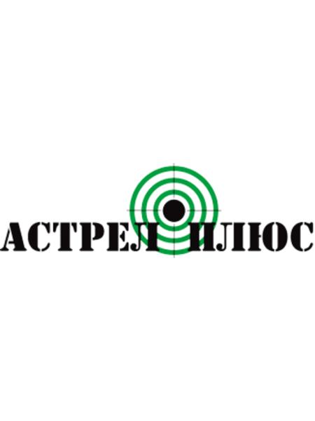 Астрел Плюс, СЕ - 20 л - Гербицид, Саммит - Агро Юкрейн